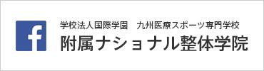 学校法人国際学園九州医療スポーツ専門学校 附属ナショナル整体学院